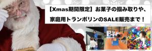 【TOP画像】クリスマス