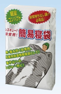 簡易寝袋1